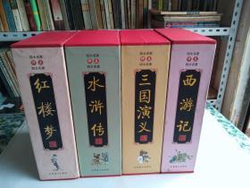 中国古典文学四大名著 名家评点双色绣像珍藏全本 红楼梦 水浒传 西游记 三国演义