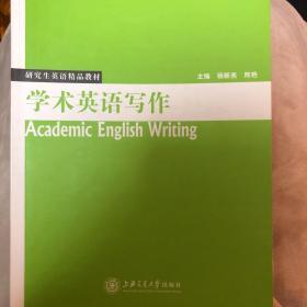 学术英语写作(研究生英语精品教材)