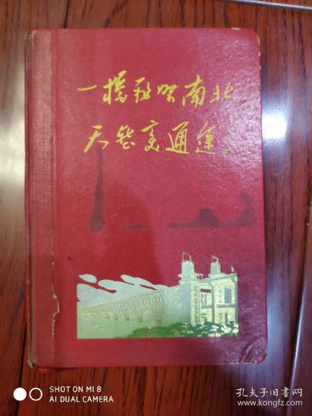 文革笔记本:中国工人有志气