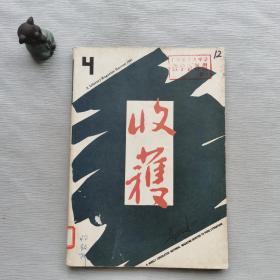 收获19914