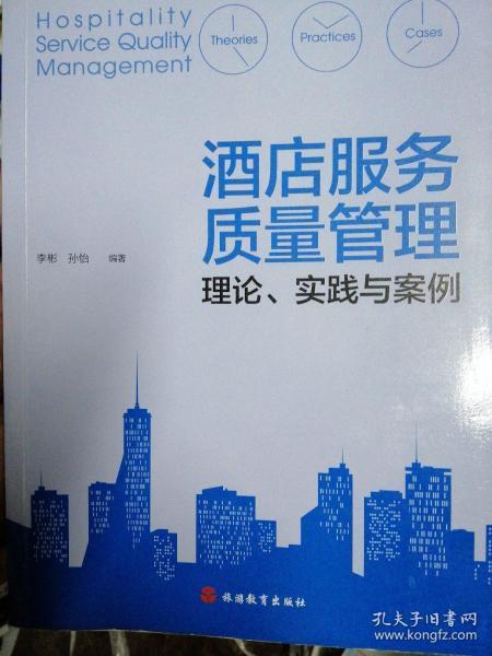 酒店服务质量管理:理论、实践与案例