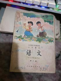 全日制十年制学校小学课本  语文  第 二册
