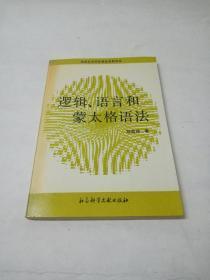 逻辑、语言和蒙太格语法 (邹崇理签名)印刷800本