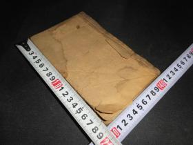 光绪年木刻《大学》《中庸》两种内容一本全,有牌记的古籍,很好的断代样本,字体工整墨色浓重,书号27号