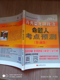肖秀荣2017考研政治命题人考点预测(背诵版)