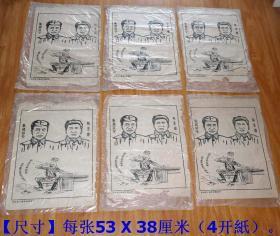 (延安大学1951年印)《老木刻版画宣传画》6张。4开纸(53 X 38厘米),仅印3千张,现存世量极少,红色收藏佳品.。