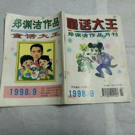 童话大王,1998年9月号郑渊洁作品月刊
