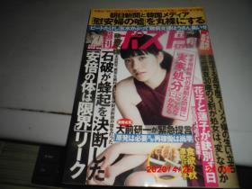日文原版杂志:(周刊)週刊ポスト 2014-9-12