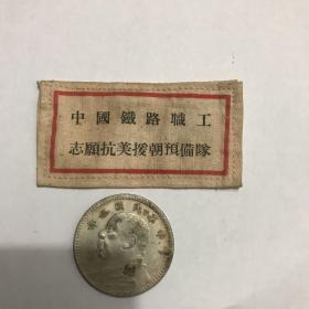 中国铁路职工志愿抗美援朝预备队