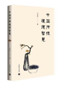 中国传统道德智慧