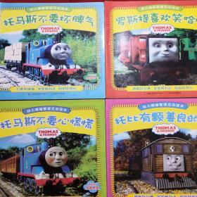 托马斯和朋友  幼儿情绪管理互动读本( 8本合售 )