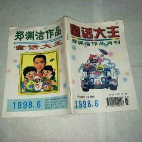 童话大王,1998年6月号郑渊洁作品月刊。
