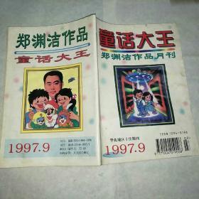 童话大王,1997年9月号郑渊洁作品月刊