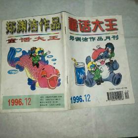 童话大王,1996年12月号郑渊洁作品月刊