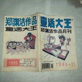 童话大王,1995年11月号郑渊洁作品月刊