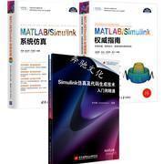 全新正版MATLAB/Simulink系统仿真+Simulink仿真及代码生成技术入门到精通+MATLAB/Simulink权威指南开发环境程序设计系统仿真与案例实战书