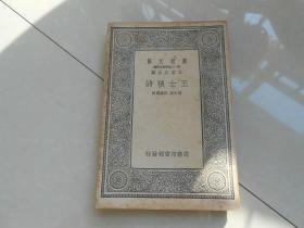 民国二十八年(王士祯诗)