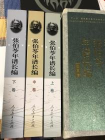 张伯苓年谱长编(上中下全三册)一版一印函套精装