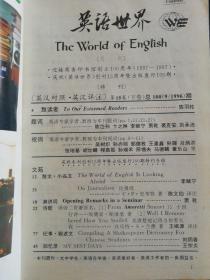 《英语世界》(1996.9  总100期)