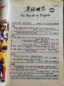 《英语世界》(1999.10  总137期)