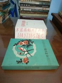 老笔记本:北京日记。有国画名家美人插图六张(有赠言,无其他墨迹。塑料外衣。带外盒。存放在文史类处)