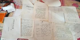 甲骨学引论 作者 东北师范大学文学院教授  马如森 稿本 出版社征订 等 一批资料