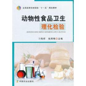 动物性食品卫生理化检验