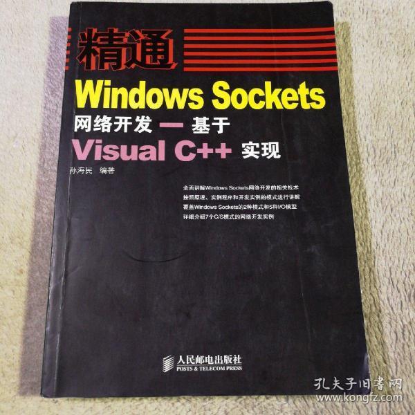 精通Windows Sockets网络开发