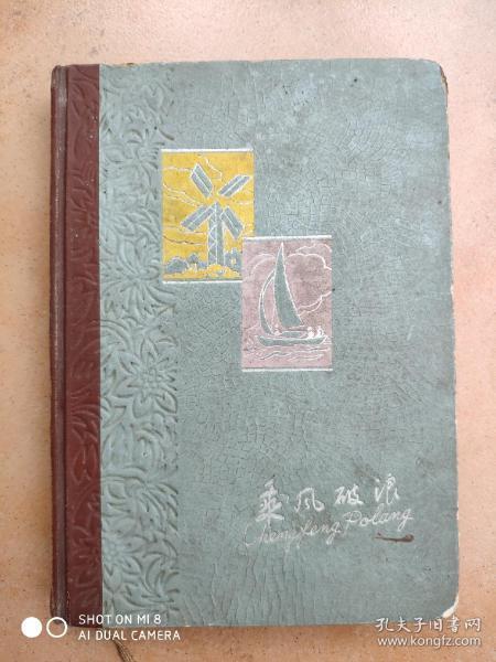 精装笔记本《乘风破浪》上海公私合营文化纸品厂