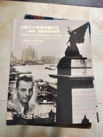 中国嘉德2014秋季拍卖会尘封八十年的中国记忆 海岚 里昂的东方传奇
