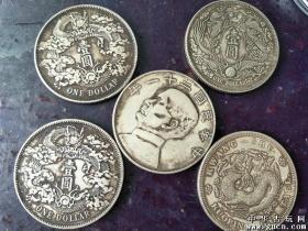 大清银币: