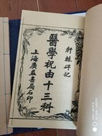 轩辕碑记医学祝由十三科(一套四册)