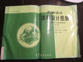 机械设计课程设计图册 第三版 附机械设计作业图例(馆藏)哈尔滨工业大学 龚溎义等编