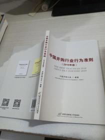 中國并購行業行為準則(2019年版)