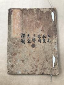 清代宗教手抄本:单申三元,(K164)