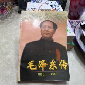 毛泽东传(上,下)