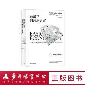 经济学的思维方式 经济、金融 [美]托马斯·索维尔 四川人民 9787