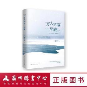 万人如海一身藏 湖南文艺 独木舟 中国文学 9787540488918 广州购