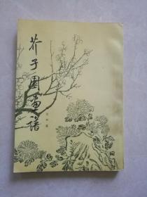 芥子园画谱(梅兰竹菊)