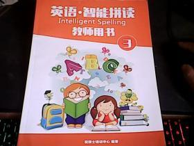 英语 智能拼读 教师用书 3