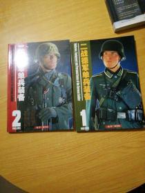 二战德军单兵装备(1 2册)