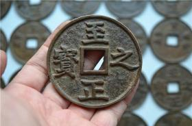 古钱币,辽金大钱,至正之宝,权钞伍钱,单枚价