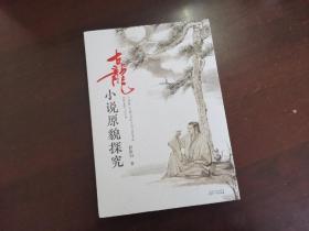 古龙小说原貌探究(签名钤印,限量200本)