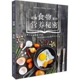 读懂食物里的营养秘密(汉竹)(十品未开封)