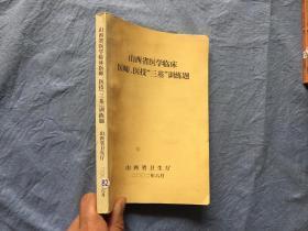 """山西省医学临床医师、医技""""三基""""训练题"""