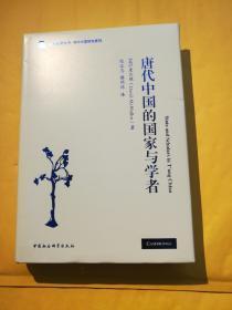 唐代中国的国家与学者