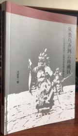 从类乌齐到云南藏区——历史视角下的藏传佛教噶玛噶举派