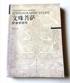 文殊菩萨图像学研究