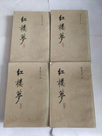 红楼梦校注本 全四册