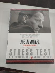 压力测试:对金融危机的反思
